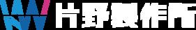 株式会社 片野製作所 埼玉県ふじみ野市 大型筐体・箱モノ筐体板金加工、アングル筐体・フレーム盤等の製作